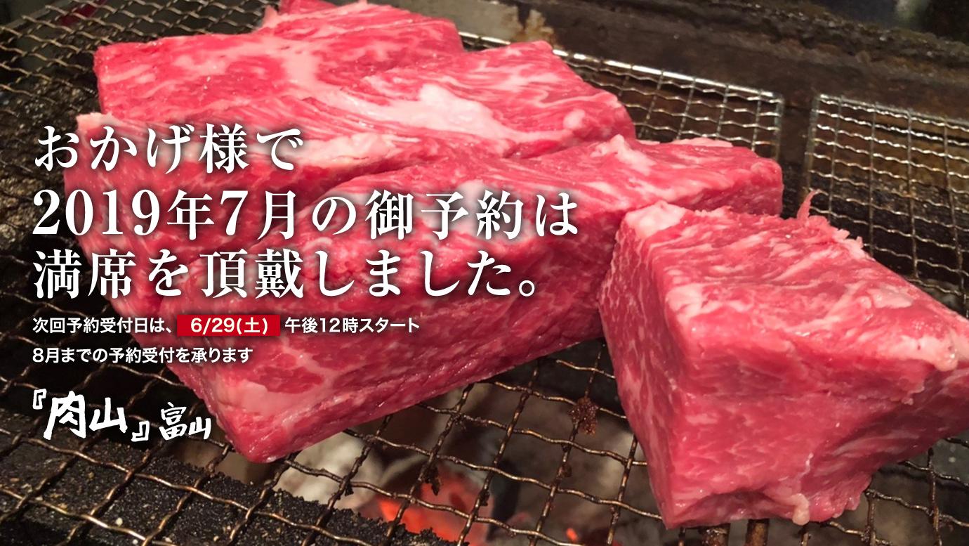 肉山 富山 赤身肉 予約 明日ダイニング