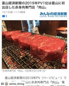 肉山富山 明日ダイニング 赤身肉