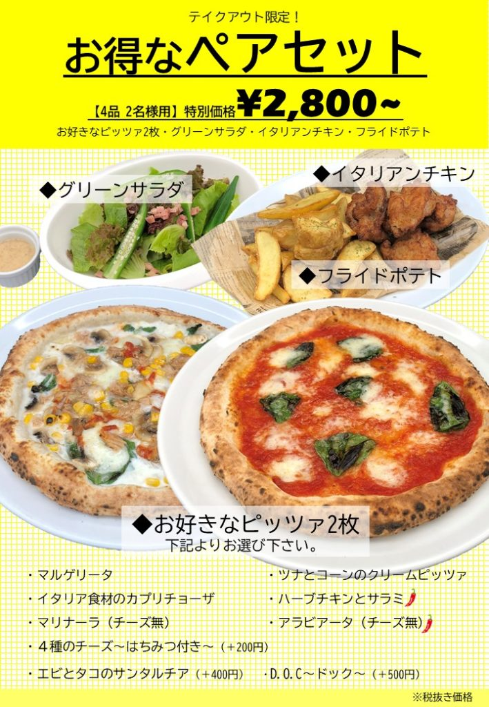 サルヴァトーレ小矢部のテイクアウト ピザ