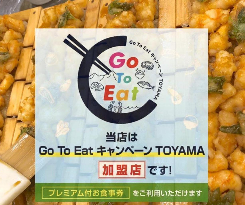 GoTo 飲食店