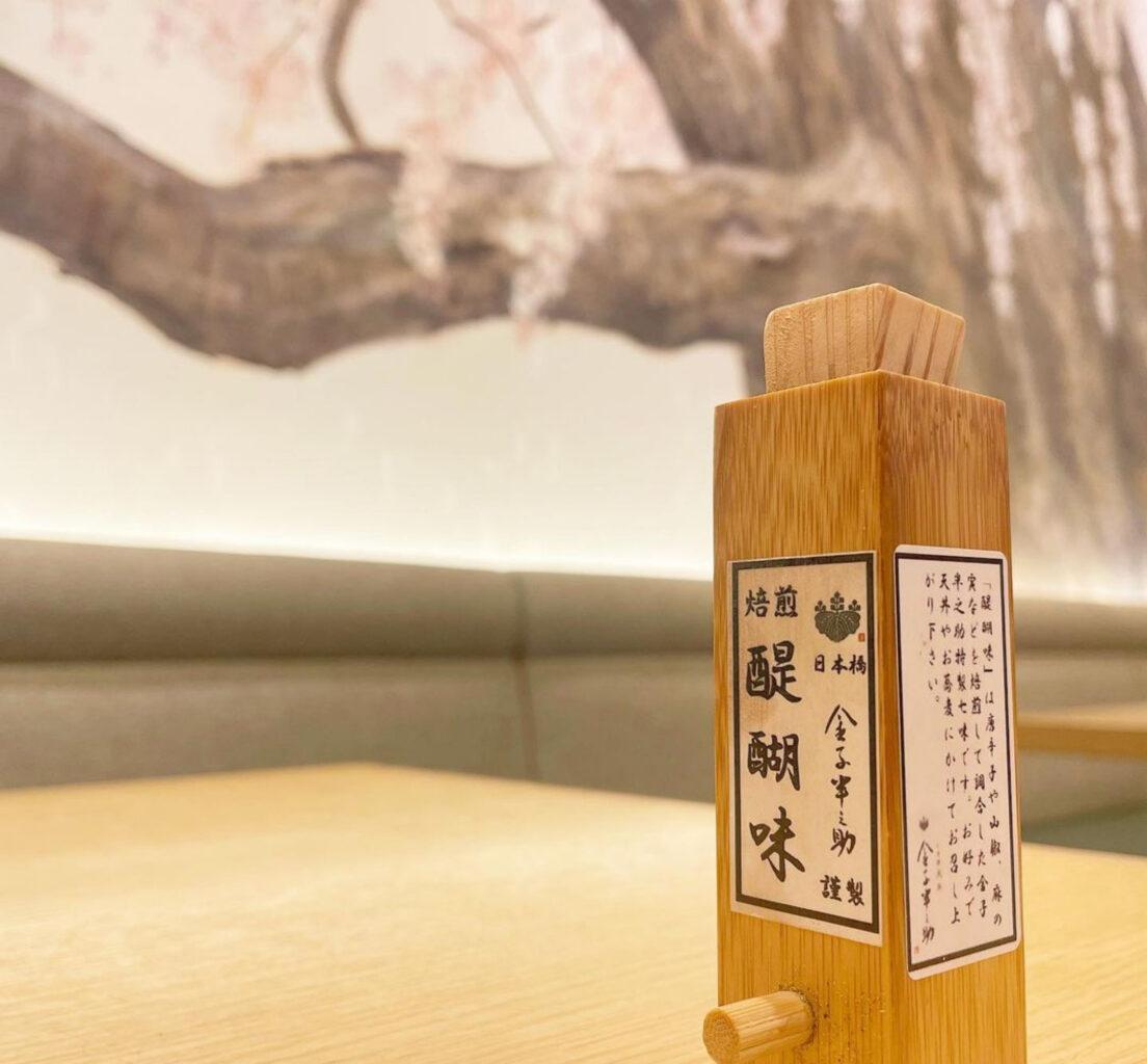 日本橋天丼金子半之助小矢の醍醐味