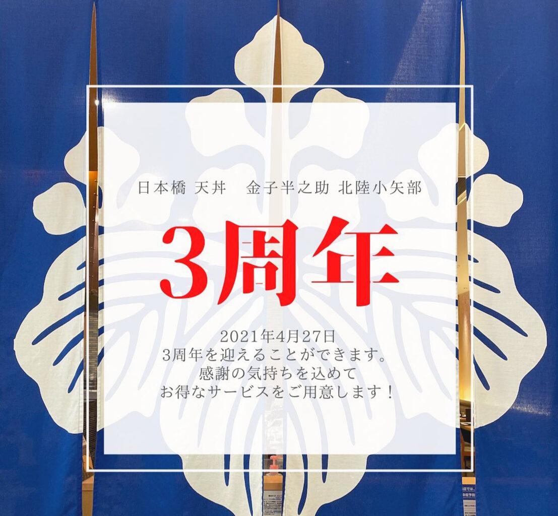 日本橋天丼金子半之助小矢部は3周年