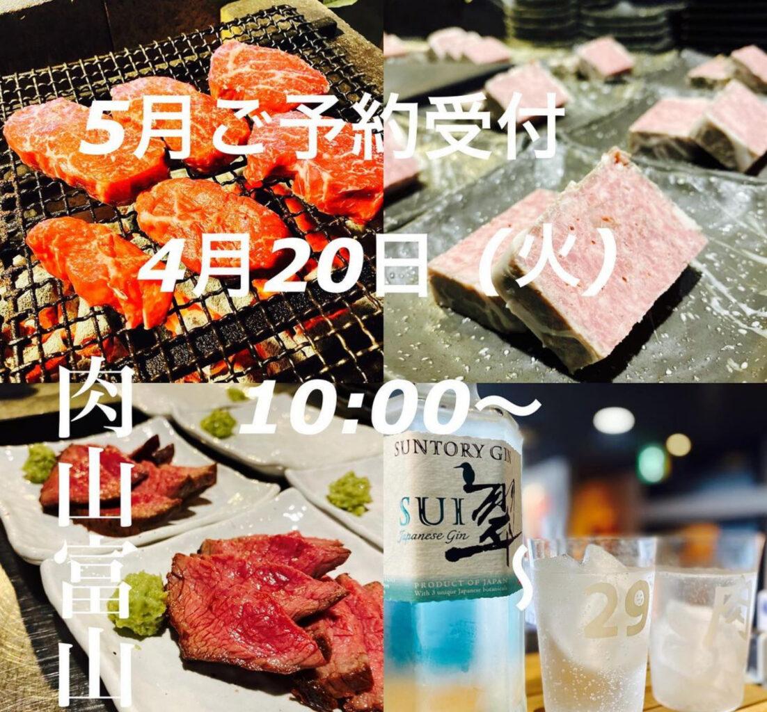 肉山富山の予約受付