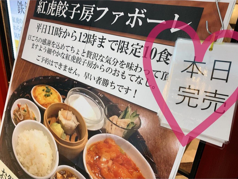 紅虎餃子房ファボーレの平日限定籠膳