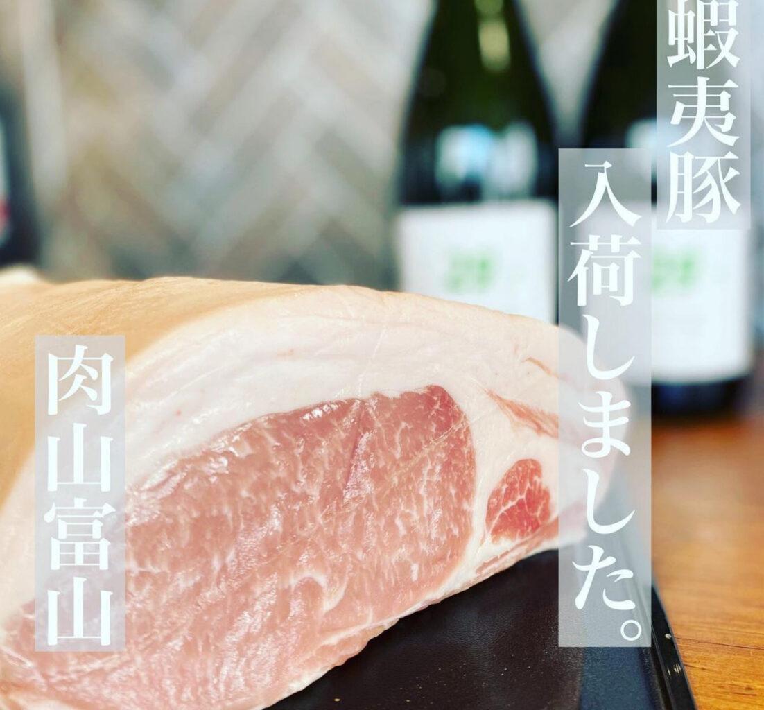 肉山富山の蝦夷豚