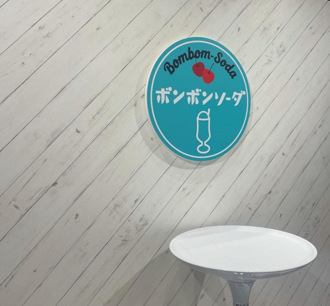 クリームソーダ専門店ボンボンソーダ