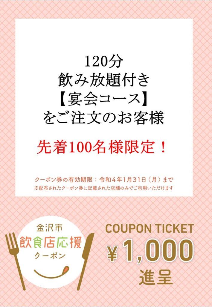 博多もつ鍋龍の金沢市飲食店応援クーポン