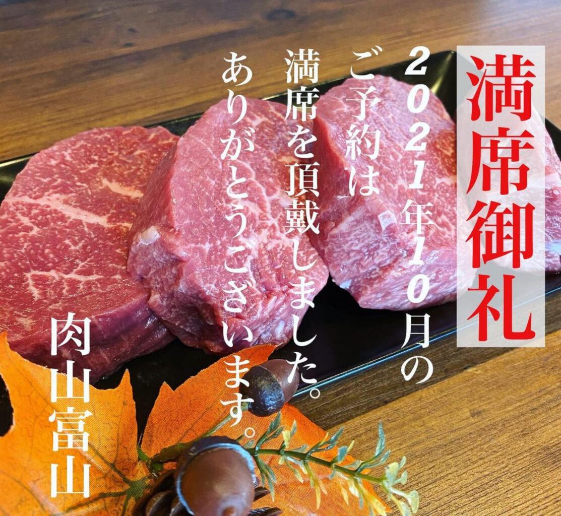 肉山富山満席